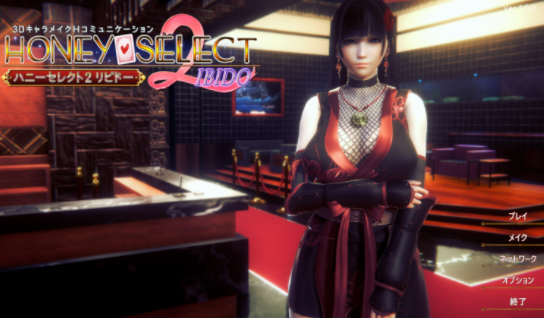 Honey Select 2 Download for Mac and PC Game