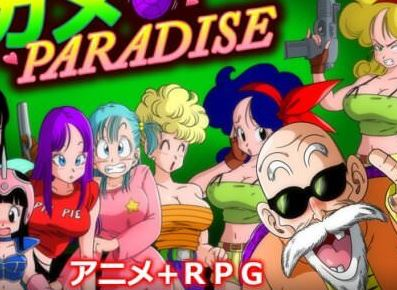 KAME PARADISE PC Game Download Free for Mac